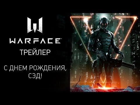 Пятый игровой класс Warface. СЭД в обновлении Warface 2019