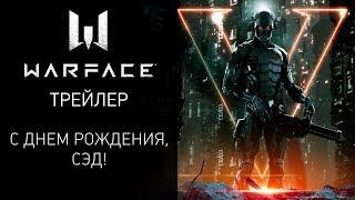 Скачать Пятый игровой класс Warface СЭД в обновлении Warface 2019