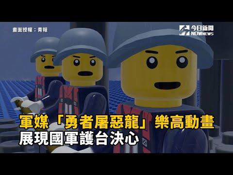 軍媒「勇者屠惡龍」樂高動畫 展現國軍護台決心