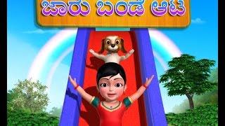 Jaar Pande Aata Kannada Rhymes for Children