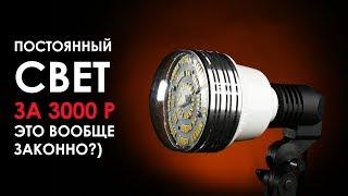 дЕШЕВЫЙ видеосвет! Постоянный свет для фото и видео (для ютуба, интервью и тп)