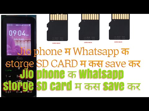 Jio Phone की Whatsapp Storge SD CARD में कैसे Save करे Jio Phone की Whatsapp Storge SD Card Save करे