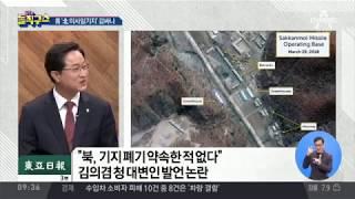 [2018.11.14] 김진의 돌직구쇼 95회 thumbnail