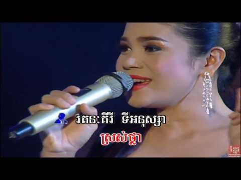 Khmer Nonstop DVD Collection Songs Vol 03 - Chhoeun Oudom Ft Meas Soksophea Ft Noy Vanneth