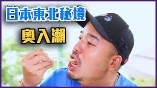 日本東北秘境奧入瀨!這樣的美食凍未條啦!【Yahoo TV OO帶你玩XX】