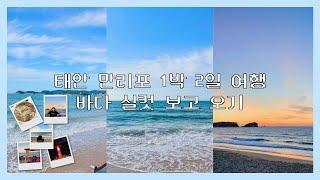 태안 만리포 1박 2일 여행