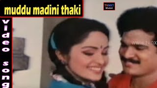 Gundammagari Krishnulu Movie Songs | Muddu Madini Taaki Song | Rajendra Prasad, Rajani