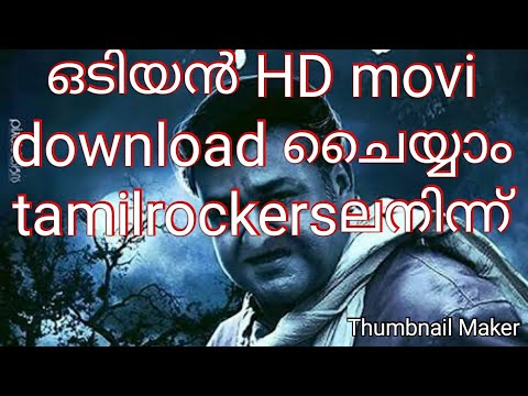 Odiyan HD Movie Download Tamilrockers. Watch Now