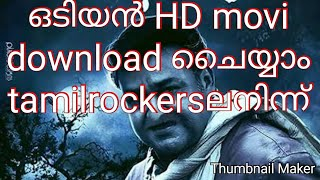 odiyan HD movie download Tamilrockers. watch now