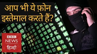 How hackers can steal your data and read private chats on your smartphone? (BBC Hindi)
