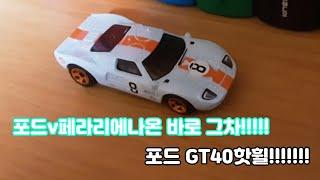 포드GT40 리뷰,언박싱 (엄~~~~~청난 차)