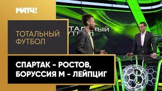 Тотальный футбол Спартак Ростов Боруссия М Лейпциг
