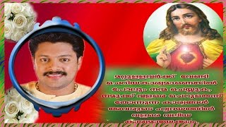 Madhu Balakrishnan Hit Malayalam Christian Devotional Song