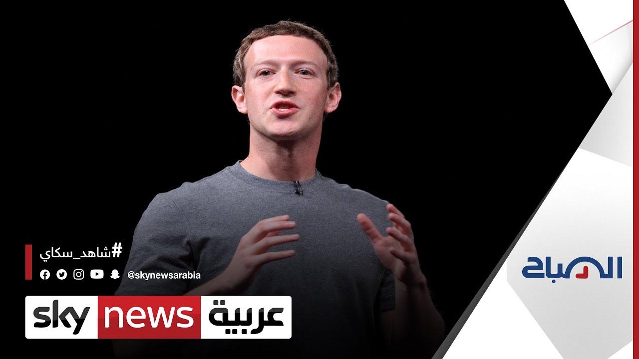 ماذا تعني شركة فيسبوك بالعالم الماورائي الذي تعمل على إنشائه؟ | #الصباح  - 15:55-2021 / 8 / 1