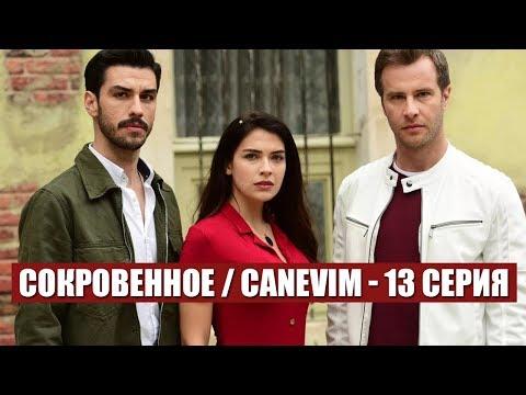 Сокровенное/ Canevim -13 серия: ИСТОРИЯ ДЖЕЙЛАН И ТАЙЛАН! Сериал ЗАКРОЮТ!?