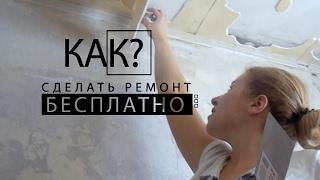 Как сделать ремонт бесплатно   12 серия   Демонтаж