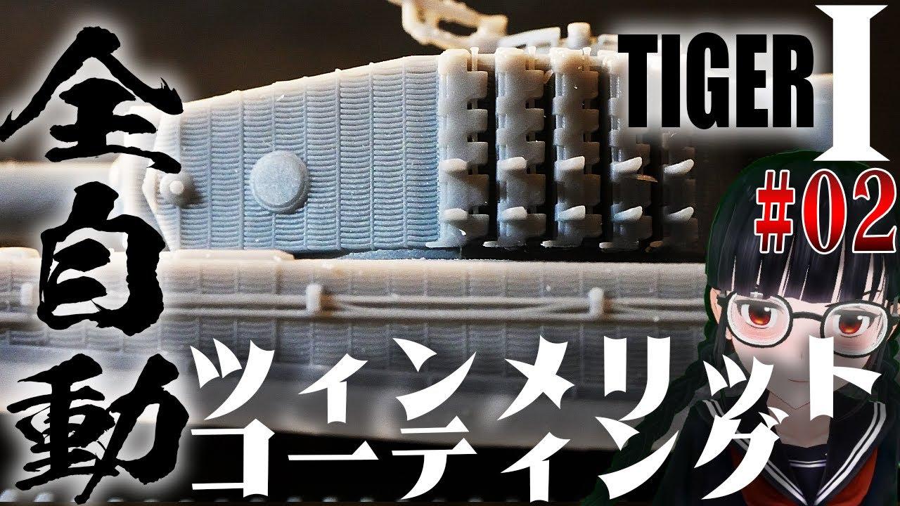 #2 ツィンメリットコーティングを3Dプリンターで全自動でつくってみた【ティーガー戦車】