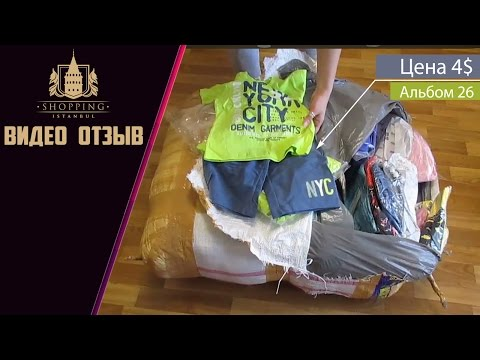 Распаковка посылки - детские вещи из Турции