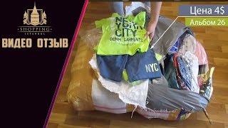 Распаковка посылки - детские вещи из Турции(, 2017-05-21T13:57:58.000Z)
