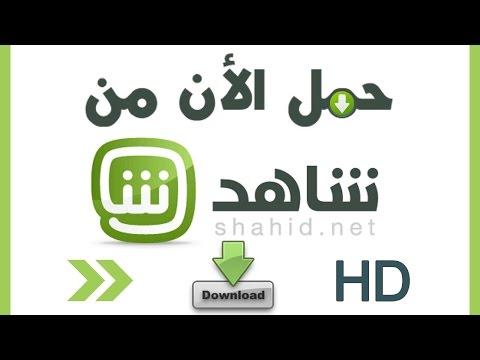 طريقة التحميل من شاهد نت shahid.net بصيغة HD 2015