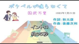 【JPOP】 ポケベルが鳴らなくて / 国武万里 1993年7月21日発売。 「ポケ...