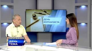 ДЕНЬ. ТЕМА 06.06.16