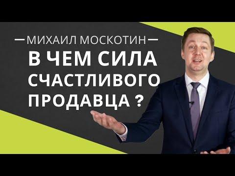 ИСКУССТВО ПРОДАЖ. Как продавать легко и с удовольствием || Михаил Москотин