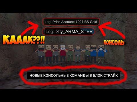 НОВЫЕ КОНСОЛЬНЫЕ КОМАНДЫ В БЛОК СТРАЙК | Block Strike