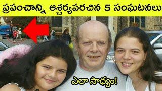 Top 5 unbelievable coincidence | Bmc facts| Telugu