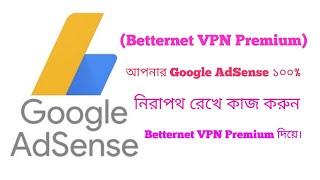 (Betternet VPN Premium) আপনার Google AdSense ১০০%   নিরাপথ রেখে কাজ করুন Premium VPN দিয়ে।