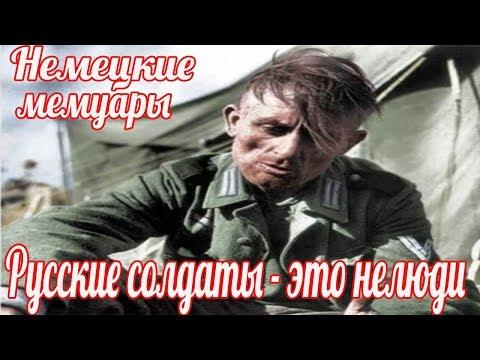 """""""Русские солдаты – это не люди"""" Дитмар Фройц СС «Тотенкопф» о тяжелых боях за Харьков в марте 1943г."""