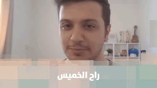 الفنان معن برغوث - راح الخميس