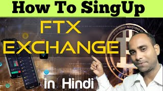 FTX |FTX Exchange|Cryptocurrency Exchange|in Hindi