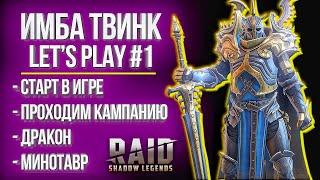Проходим Raid: Shadow Legends С САМОГО НАЧАЛА / Лучший старт с ТОП героями :D / Качаем Гегемона