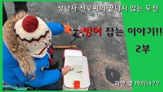 상남자 선우씨의 겨울 빙어 낚시 체험 2부!
