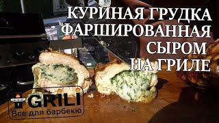 Куриная грудка фаршированная сыром на гриле. Рецепты для гриля