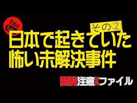 【閲覧注意】日本で起きていた怖い不気味な未解決事件【閲覧衝撃 Xファイル②】