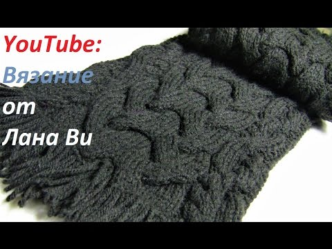 вязаный шарф спицами с широкой косой и рельефными жгутами вязаные