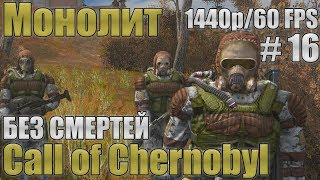 Call of Chernobyl: Stason174 (Одна жизнь/1440p/60 FPS) Легенда-Монолит