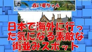 行きたいけど、時間が、お金が・・・そんな時に、日本国内で海外旅行に...