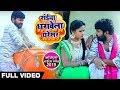 सईया धरावेला थरेसर - #Video Song - Samar Singh , Kavita Yadav -  Dharavela Thresar - Bhojpuri Chaita Mix Hindiaz Download