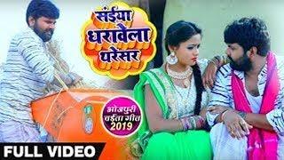 सईया धरावेला थरेसर - #Video Song - Samar Singh , Kavita Yadav -  Dharavela Thresar - Bhojpuri Chaita