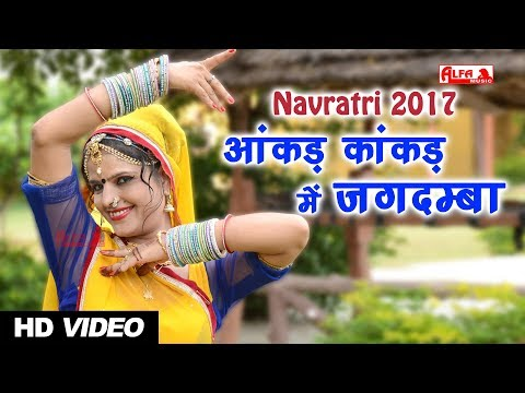 Navratri 2017   आंकड़ कांकड़ में जगदम्बा   Rajasthani Songs   Mataji Song   HD Video   2017
