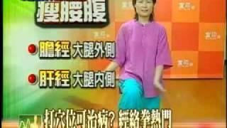 TVBS報導『經絡拳養生保健』—賴素老師 解說