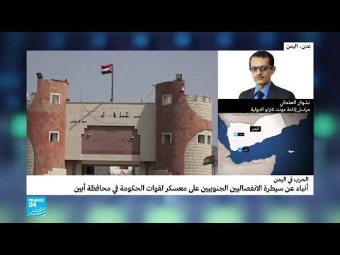 اليمن: المجلس الانتقالي يسيطر على أبين  - نشر قبل 2 ساعة