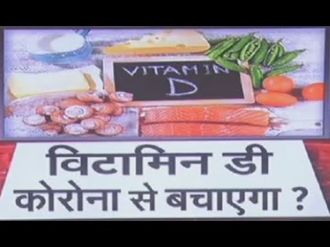 Vitamin D की ज़रूरत क्यों हैं और क्या विटामिन डी कोविड 19 से लड़ाई में मदद कर सकता है ?