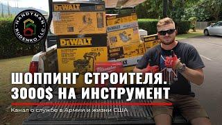 ШОППИНГ 3000$ | Инструменты в США | Стройка в USA | Руденко | Мужские игрушки | DeWalt | Иммиграция