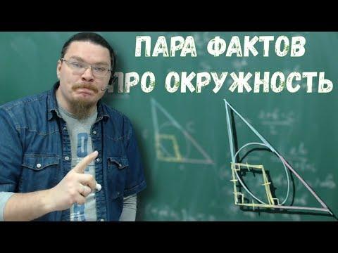 Пара фактов про окружность   Ботай со мной #067   Борис Трушин  