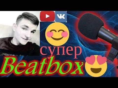 СИЖУ СКУЧАЮ (Делаю музыку ртом) которая называется , Beatbox!