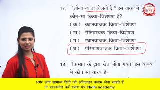 Test Series for Hindi // MCQ FOR UPSI, UPSSSC, MPPSC, MPSI, TET, CTET & Other Competitive Exams